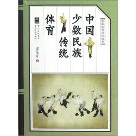 Chinese Minority Traditional Sports(Chinese Edition): CUI LE QUAN