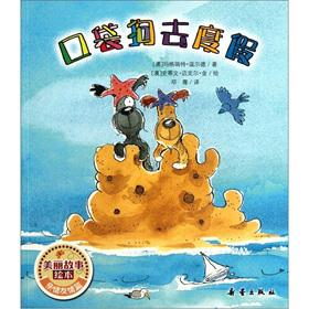 Beautiful story picture books: pocket dogs go on holiday(Chinese Edition): AO MA GE RUI TE WEN ER ...