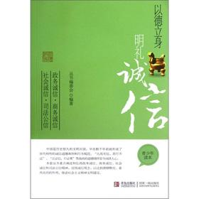 Courtesy and honesty. ethical conduct (teenagers Reading)(Chinese Edition): CONG SHU BIAN WEI HUI