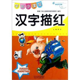 Preschool classroom: Chinese characters Miaohong(Chinese Edition): SU WEN
