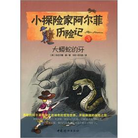 The small explorer Alfie Adventures 3: big snake's teeth(Chinese Edition): YING JIE LA ER DE ...