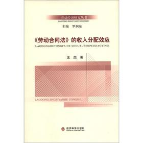 Income distribution effects of labor Economic Research Series: Labor Contract Law(Chinese Edition):...