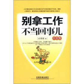 Do not take for granted children (Platinum: SHI RONG XIN