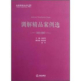 Mediation boutique case election(Chinese Edition): SHEN ZHI XIAN