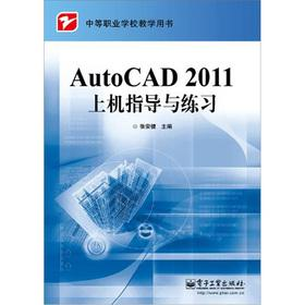 AutoCAD 2011 on guidance and practice(Chinese Edition): ZHANG AN JIAN