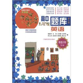 High school five-star Exam (5th edition): English (one attached CD-ROM)(Chinese Edition): SHI LI ...
