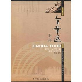 Jinhua Tour Collection(Chinese Edition): CHEN YING
