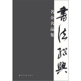 Famous enterprises the famous sets: calligraphy Shaoxing(Chinese Edition): YUAN CHANG SHOU