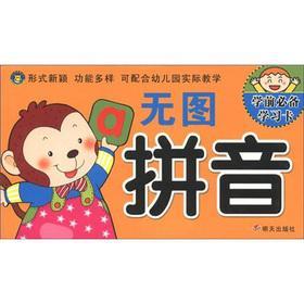 The preschool must learn card: no diagram Pinyin(Chinese Edition): HE MA WEN HUA
