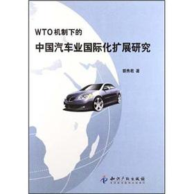 China's auto industry under the WTO mechanism international expansion study(Chinese Edition): ...