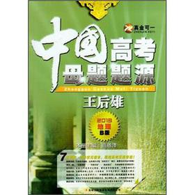 2013 China's college entrance examination parent title title source: Geography (B Version)(...