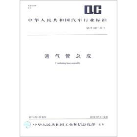 Standards of the automotive industry of the People's Republic of China (QC \ T 887-2011): ...