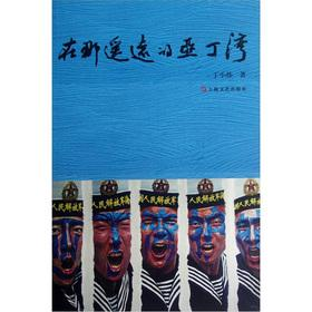 In that distant Gulf of Aden(Chinese Edition): DING XIAO WEI