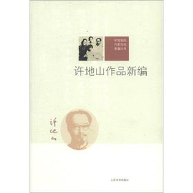 New Series: works of Xu Dishan New modern Chinese writers' works(Chinese Edition): FANG XI DE