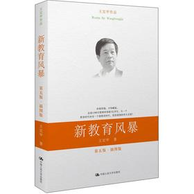 The new education Storm (5th edition. illustrations Edition)(Chinese Edition): WANG HONG JIA
