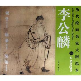 Ancient painting famous the large diagram template: YANG DONG SHENG