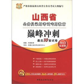 Civil service recruitment examination in Shanxi Province. China plans a dedicated textbook: ...