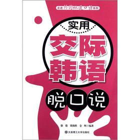 The practical communicative Korean blurting said (with CD-ROM)(Chinese Edition): XU JUN DENG