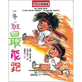 1 class series: 1 1 class most able to run(Chinese Edition): HOU TENG LONG ER