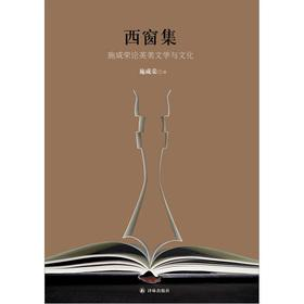 West window is set: Shi Xianrong of British and American Literature and Culture(Chinese Edition): ...