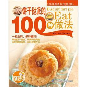 Biscuits tarts send 100 practice(Chinese Edition): XI WEN TU SHU