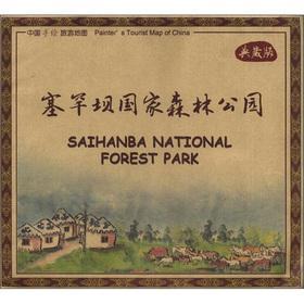 Chinese hand-painted tourist map: the Saihanba National: LIU QING LU