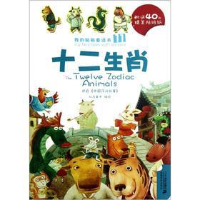 I Veg fairy tale book series: Zodiac: HONG MA TONG