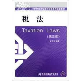 Applied Undergraduate taxation of 21st century family planning materials: (3) of the Tax(Chinese ...