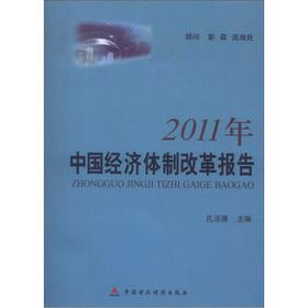 2011 China Economic System Reform Report(Chinese Edition): KONG JING YUAN
