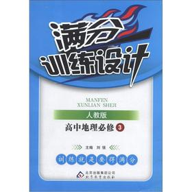 Out of training design: high school geography (compulsory) (PEP)(Chinese Edition): LIU QIANG