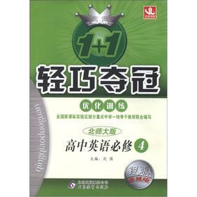 1 +1 lightweight championship Optimization Training: High School English (compulsory) (Beijing ...