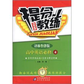 Mentioning Coach: High School English (compulsory) (Yilin Oxford edition)(Chinese Edition): LIU ...