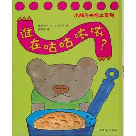Who muttering the Po Po blue picture books Cubs Wufu series:(Chinese Edition): RI SHEN ZE LI ZI