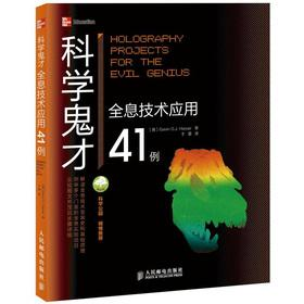 Science Famous last words: the holographic technology applications 41.(Chinese Edition): YING Gavin...
