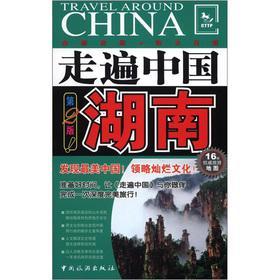 Across China: Hunan (2nd Edition)(Chinese Edition): ZOU BIAN ZHONG