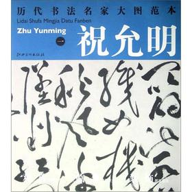 Enlarge template Evaluation on the ancient calligraphy (1): the Du Fu autumn Eight poem one(Chinese...