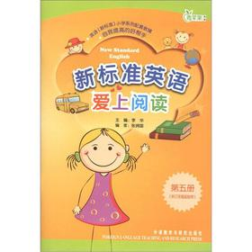 The green apple Jiaofu New Standard English: fall in love with reading (5) (3-year starting point)(...