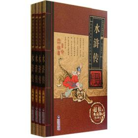 Water Margin (Value Collector's Edition) (Set of 4)(Chinese Edition): MING SHI NAI AN