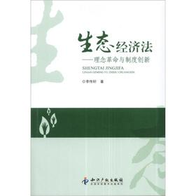The ecological economic law: the idea of ??revolution and institutional innovation(Chinese Edition)...