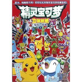 Elf Treasure Dream dimensional origami: Diamond Pearl (1)(Chinese Edition): JI MEI WEN HUA