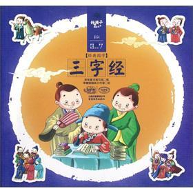 The good boy grow Britannica: Three Character Classic(Chinese Edition): MEI ZHI TONG SHU BIAN XIE ...