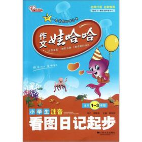 Essay Wahaha: pupils the phonetic Figure diary start (for grades 1-3)(Chinese Edition): YU XU CHU