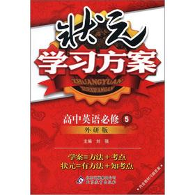 Champion learning programs: high school English (compulsory 5) (collins Edition)(Chinese Edition): ...
