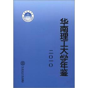 South China University of Technology Yearbook (2010)(Chinese Edition): HUA NAN LI GONG DA XUE NIAN ...