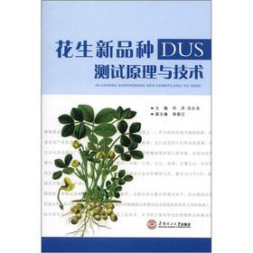 Principles and Techniques of DUS testing of new peanut varieties(Chinese Edition): LIU HONG REN ...