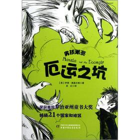 Dire the pit (boy meters race)(Chinese Edition): YING YI EN AO JI ER WEI