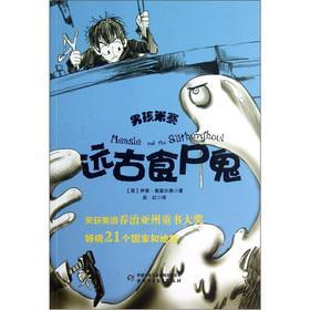 The ancient the Ghoul (boy meters race)(Chinese Edition): YING YI EN AO JI ER WEI