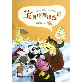 Xiao Dingli soul fairy tale: baby pimple fled Hutchison(Chinese Edition): XIAO DING LI