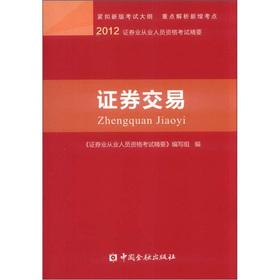 Securities eligible employees in 2012 Exam Essentials: Securities and Exchange(Chinese Edition): ...