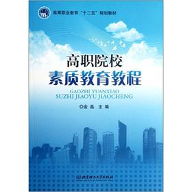 The 12th Five-Year Plan textbook vocational education: quality education of higher vocational ...